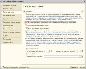 Настройка параметров  для учета  НДФЛ