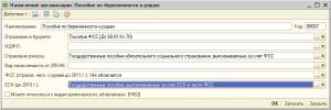 Настройка начислений в 1С бухгалтерия 2.0 для пособий