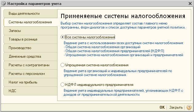 1с общая настройка параметров установка 1с торговля и склад 8.2