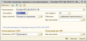 Настройка проводок в 1С бухгалтерия 2.0 для пособий